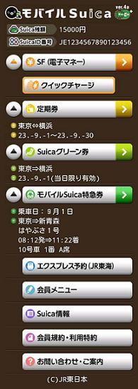 suica01.jpg