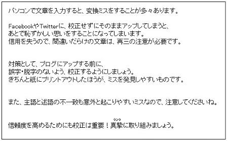 20150204kousei13.jpg