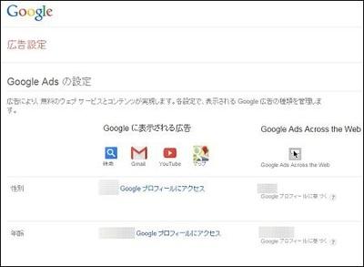 optout_google0304-1.jpgのサムネール画像