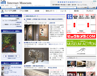 internetmuseum.png