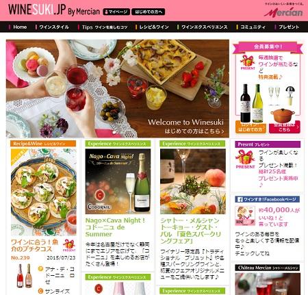50-winesuki.jpg