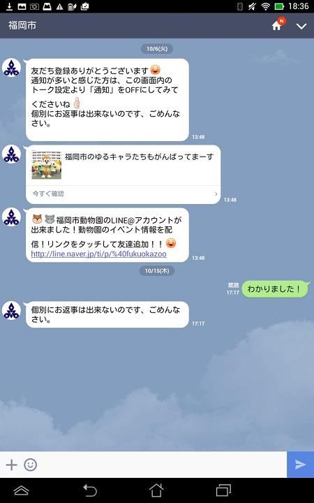 fukuoka1021.jpg