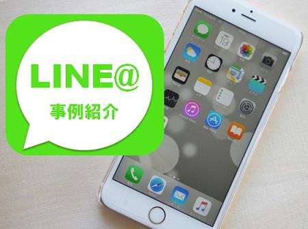 line@1030.jpg