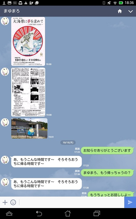 mayumaro1021.jpg