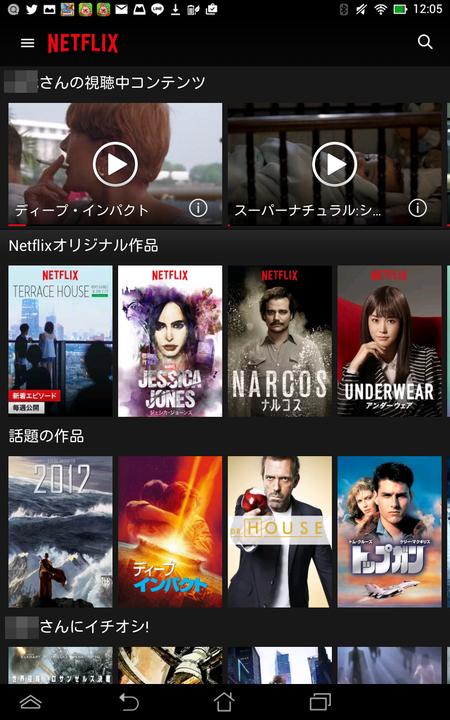 NetfrixScreenshot.png